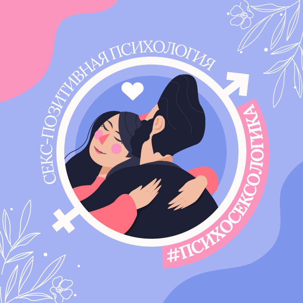 Психосексологика - секс-позитивная психология